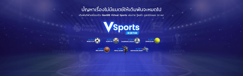 เดิมพันกีฬาเสมือน (Virtual Sport) มีทั้งฟุตบอลโลก ฟุตบอลเอเชีย ฟุตบอลลีก แทงบอล แทงบาส เทนนิส แทงม้า สุนัข รู้ผลเร็ว เล่นได้ 24 ชม. (24hrs)