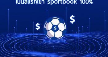 โปรโมชั่น โบนัสแรกเข้า เครดิตฟรี โบนัสเงินฝาก เดิมพันกีฬา แทงบอล