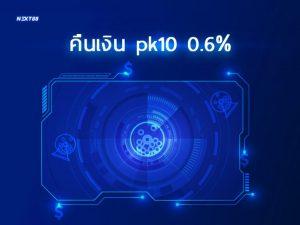 คาสิโนออนไลน์ pk10 เครดิตฟรี เครดิตเงินคืน