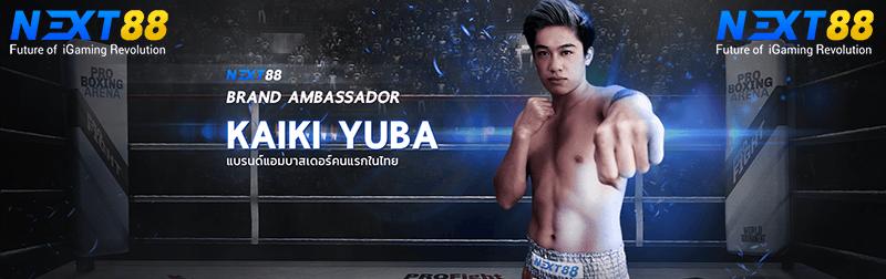 Next88 คาสิโนออนไลน์ ไกกิ ยูบะ Brand Ambassodor Kaiki Yuba