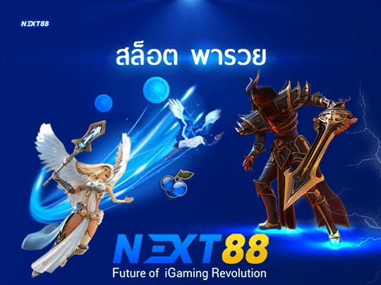 สล็อตออนไลน์ Next88 เล่นง่าย ได้เงินจริง สมัคร พร้อมรับเครดิตฟรี ไม่ต้องเติมเงิน